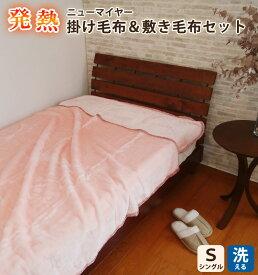 掛け毛布 敷き毛布 セット シングル ボリュームタイプ ニューマイヤー毛布 吸湿 発熱 ホットテックス 洗える 丸洗い ピンク