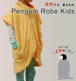 子供用 吸湿発熱 ホットテックス 着る毛布 ペンギンローブ 薄手 動きやすい かいまき かわいい スリーパー キッズサイズ アウトレット sale セール 数量限定