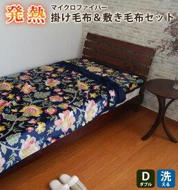 [ダブルのみ] マイクロファイバー 掛け毛布 敷き毛布 セット 吸湿 発熱 ホットテックス 洗える 丸洗い オリエンタル 花柄 花更紗 クラシカル