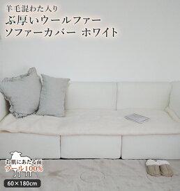 【送料無料】羊毛混わた入り ぶ厚い ウール ファー ソファー カバー 【ホワイト】 60×180cm ラグ マット ムートン のような 清潔 洗える ウォッシャブル ムートンラグ のような メリノウール スライバーニット