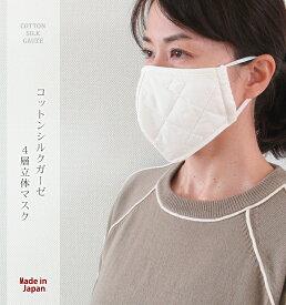【送料無料】 マスク 日本製 コットンシルクガーゼマスク 洗えるマスク 立体マスク 布マスク 絹マスク シルクマスク ガーゼマスク ますく 洗える 大人用マスク 子供用マスク メール便