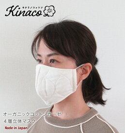 【送料無料】 マスク 日本製 オーガニックコットンガーゼマスク 洗えるマスク 立体マスク 布マスク ガーゼマスク ますく 洗える 大人用マスク 子供用マスク キナコ kinaco メール便