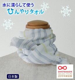 濡らして ひんやり クールタオル メール便可 涼感 冷感 冷たい クール Cool 熱中症 暑さ対策 日本製 泉州 国産 国産タオル 子供 こども スポーツ アウトドア ネッククーラー 夏 首 クールスカーフ レジャー 冷感 ラッピング対応