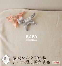 【送料無料】日本製 家蚕 シルク100% シール織り 敷き毛布 ベビーサイズ 70×120cm 絹 敷きパッド オールシーズン 美肌 保温 快適 ベッドパッド シルクシーツ ベビー布団
