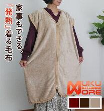 吸湿発熱着る毛布NUKUMORE軽量袖なし家事電気代節約保温快適汗を吸って暖かく家事育児授乳アイテム