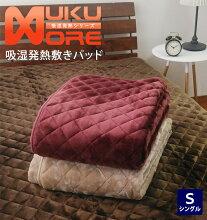 吸湿発熱敷きパッドNUKUMOREシングル100×205cm電気代節約電気毛布なしで保温快適汗を吸って暖かくベットパッド