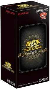 新品 送料無料 遊戯王OCG デュエルモンスターズ 20th ANNIVERSARY LEGEND COLLECTION BOX レジェンド コレクション