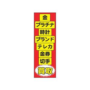 のぼり 金 プラチナ 時計 ブランド テレカ 金券 切手 買取 新品 送料無料【あす楽】