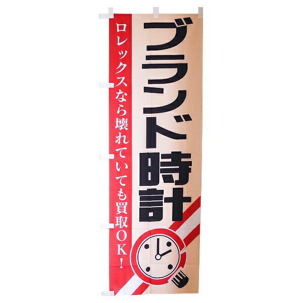 のぼり ブランド時計 新品 ★送料無料★