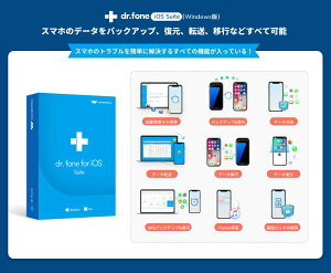 Dr.FoneforiOSSuite(Win版)iPhone復元-iPhone・iPad・iPodTouchを簡単に復元!