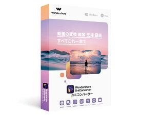 Wondershare UniConverter 最新版スーパーメディア変換ソフト(Windows版) 動画や音楽を高速・高品質で簡単変換 動画のダウンロード、再生、編集、録画 DVD作成ソフトwindows10対応 永久ライセンス|ワンダーシェアー