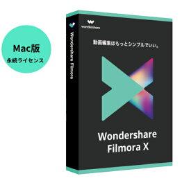 「最新版」Wondershare FilmoraX フィモーラ10(Mac版次世代動画編集ソフト dvd作成ソフト YouTubeへ共有iphone向け動画(パソコンディスク 作る ムービー 思い出 結婚式 余興 ビデオ編集 卒業式 新年会 ウェブ動画)永続ライセンス|ワンダーシェアー