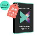 【最新版】Wondershare FilmoraX ビジネスプラン 全てのクリエーター達へ、次世代動画編集ソフト Wondershare FilmoraX ビジネス版(商用ライセンス)(Windows版) 動画編集 写真 スライドショー PIP機能付 DVD作成ソフト Windows10対応 永久ライセンス|ワンダーシェアー