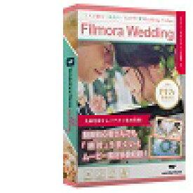Wondershare FilmoraX Wedding (Windows版)結婚式 ウェディング動画編集 Windows10対応 永続ライセンス パッケージ版|ワンダーシェアー