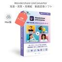 【2021最新版】Wondershare UniConverter ユ二コンバーター スーパーメディア変換ソフト(Mac版) 動画や音楽を高速・…
