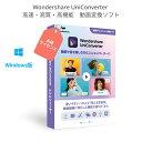 【2021最新版】Wondershare UniConverter 動画変換ソフト スーパーメディア変換ソフト(Windows版) 動画や音楽を高速…