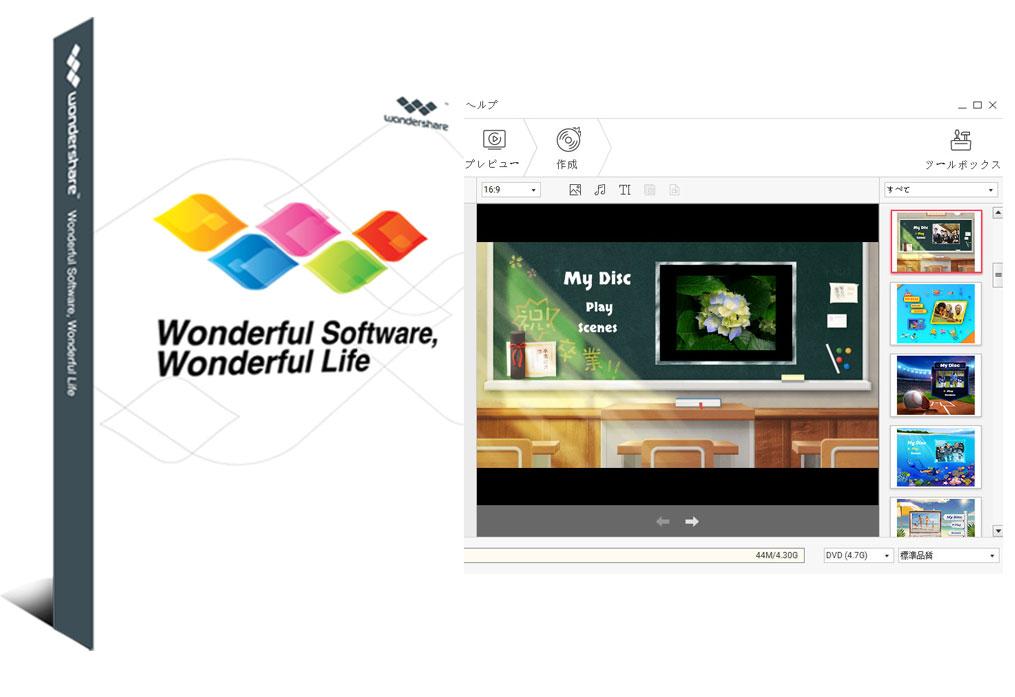 永久ライセンス Windows 10対応 Wondershare DVD Memory(Win版)DVD作成 BD作成 ブルーレイDVD作成 チャプター作成 スライドショー作成 動画編集 ビデオ編集ソフト 写真編集 MP4対応|ワンダーシェアー