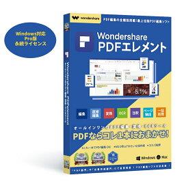 Wondershare PDFelement Pro(Windows版)PDF編集ソフト【最新版】 OCR対応 PDF変換 PDF作成 PDFをエクセルに変換 pdf word pdf excel 変換 PDFをワードに変換 電子署名対応 Windows10対応 永続ライセンス ワンダーシェアー