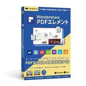 Wondershare PDFelement(Windows版)標準版 PDF編集 PDF変換 PDF作成 PDFをエクセルに変換 pdf word pdf excel 変換 PDFをワードに変換 Windows10対応 永続ライセンス ワンダーシェアー