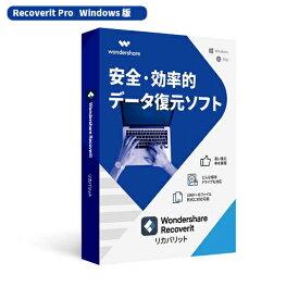 安全で効率的なデータ復元 Wondershare Recoverit Pro(Windows版) データ復元ソフト 写真、動画、ドキュメントなど全種類のファイル、ビデオ・オーディオ 電子メール復元 HDD、SDカード USB復元、復旧 Windows10対応 永久ライセンス ワンダーシェアー