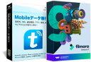 Filmora動画編集(Win)+Mobileデータ移行(Win)