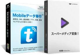 スーパーメディア変換(Windows版)+Mobileデータ移行(Windows版)