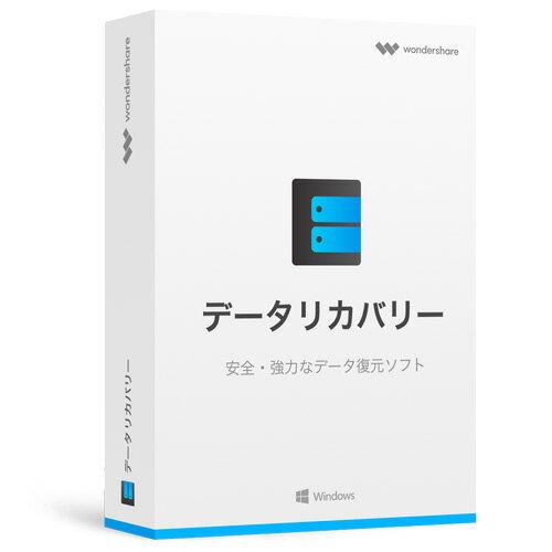 永久ライセンス Windows 10対応 Wondershareデータリカバリー(Win版)データ復元ソフト ファイル データ復旧 ゴミ箱 デジカメデータ sdカード hdd ハードディスク ワンダーシェアー(リカバリー ディスク 動画 写真 削除データ 外付け 修復 画像 zip mp3 破損