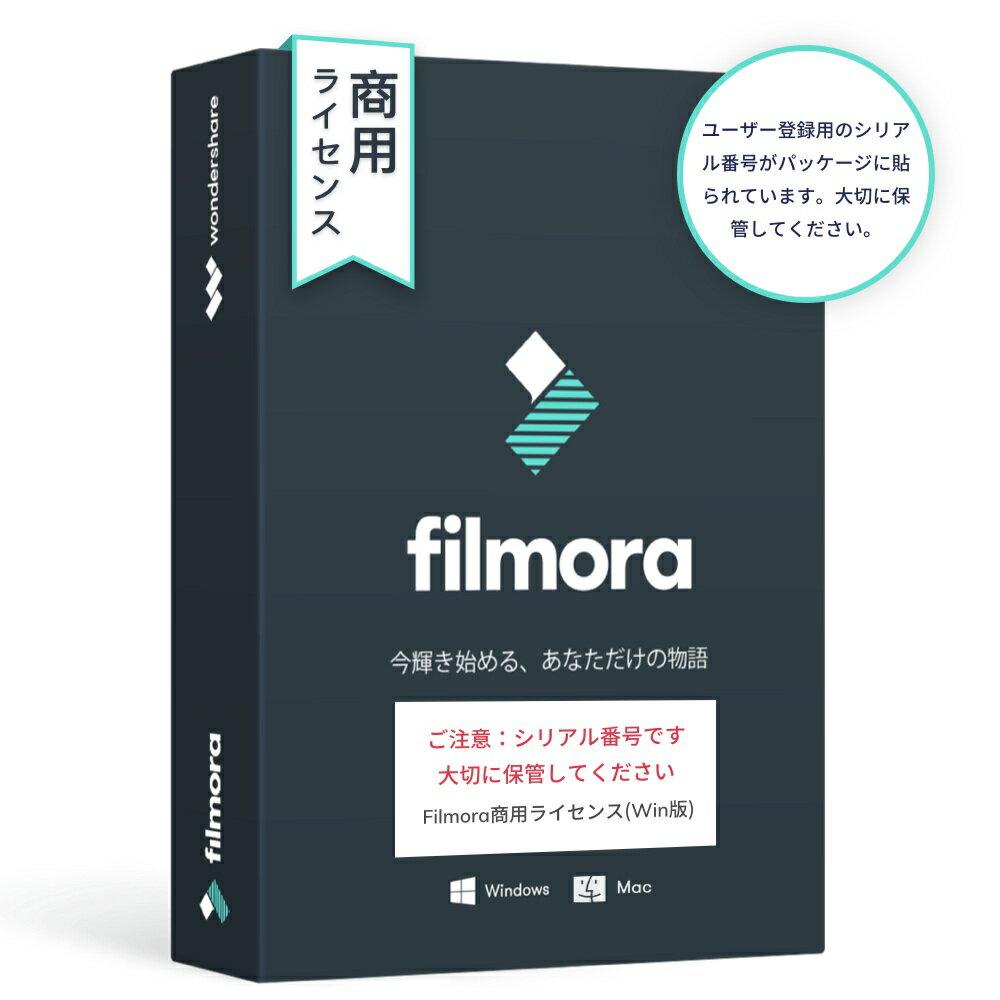 Windows 10対応永久ライセンスWondershare Filmora ビジネス版(商用ライセンス)(Win版) 動画編集 ビデオ編集 写真編集 スライドショー PIP機能付 DVD作成ソフト|ワンダーシェアー(PCソフト、収益化可、商用利用可、事業主 制作会社 Youtuberさん利用可 映像販売可能)