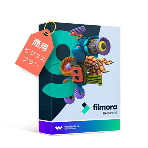 ビジネスプラン(Win版) 全てのクリエーター達へ、次世代動画編集ソフト Wondershare Filmora9 ビジネス版(商用ライセンス)(Win版) 動画編集 写真 スライドショー PIP機能付 DVD作成ソフト|ワンダーシェアー(収益化可、商用利用可、Youtuber)Win10対応永久ライセンス