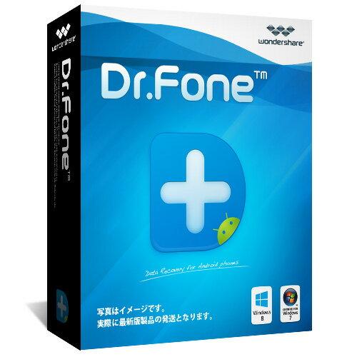 永久ライセンス 【送料無料】Wondershare Dr.Fone for Android(Win版)データ復元ソフト Androidスマートフォン用ソフト sdカード メッセージ 連絡先 電話帳 復元 スマホ データ 復元 写真復元 |ワンダーシェアー(ワンダーシェア 破損画像 失った 誤って 写メ
