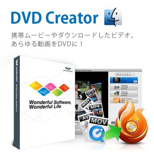 永久ライセンス Wondershare DVD Creator(Mac版) Mac用DVD作成ソフト mac dvd 作成 焼く 書き込み ワンダーシェアー(pcソフト専門店 ワンダーシェア パソコンディスク 作る 焼き増し 動画 カット 回転 ムービー 編集 結婚式 ウェディング 余興 ビデオ編集 卒業式 新年会)