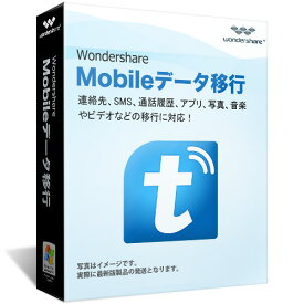 スマホ機種変更データ移行!Wondershare Mobileデータ移行 (Win版)最新のiOS 12&iPhone XS/XS Max/XRに対応 データバックアップ 携帯データ移行 データ引越し スマホ 電話帳移行 携帯乗換え(SMS 機種変 ワンダーシェア アンドロイド バックアップ)永久ライセンス