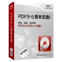 永久ライセンス 【送料無料】Wondershare PDFから簡単変換!(Win版) PDF変換ソフト EXCEL変換ソフト PDFをエクセルに変換 PDFをワード…
