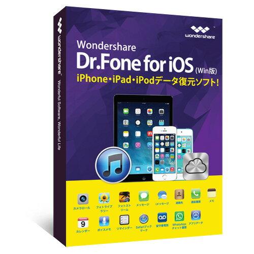 Windows 10対応永久ライセンス Wondershare Dr.Fone for iOS(Win版) iPhone、iPad及びiPod Touchデータ復元ソフト iOS9動作環境に対応 完全データ復元 ファイル・データ復旧 ワンダーシェアー(削除データ 復活 回復 修復 メッセージ 誤って 戻す 写メ 通話履歴 連絡先)