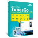 永久ライセンス Windows 10対応 【送料無料】Wondershare TunesGo(Win版) スマホデータバックアップ・管理ソフトiPhone iPad iPod Andr…