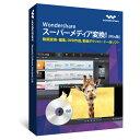 永久ライセンス Windows 10対応 Wondershare スーパーメディア変換!(Win版) 動画編集 動画変換 DVD作成 ソフ YouTube 動画...