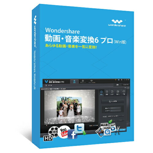 永久ライセンス Wondershare動画・音楽変換6 プロ(Win版) 動画変換、動画ダウンロードソフト 4K動画変換、MP4 変換 MOV WMV変換 iPhone6S Plus出力対応 YouTubeダウンロード対応 Windows10対応|ワンダーシェアー(pc 余興 卒業式 新年会 ウェブ動画)