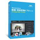 永久ライセンス Wondershare動画・音楽変換6 プロ(Win版) 動画変換、動画編集ソフト 動画ダウンロードソフト 4K動画変換、MP4 変換 MOV ...