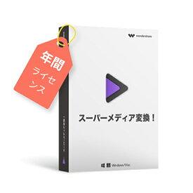 Wondershare スーパーメディア変換!年間ライセンス(Windows版) 高品質、超高速、形式豊富の動画・音楽変換、簡単編集、動画ダウンロード(字幕 結婚式 余興 ビデオ編集 psp ps3 メディア 卒業式 web動画 新年会 動画鑑賞)Windows対応 ワンダーシェアー