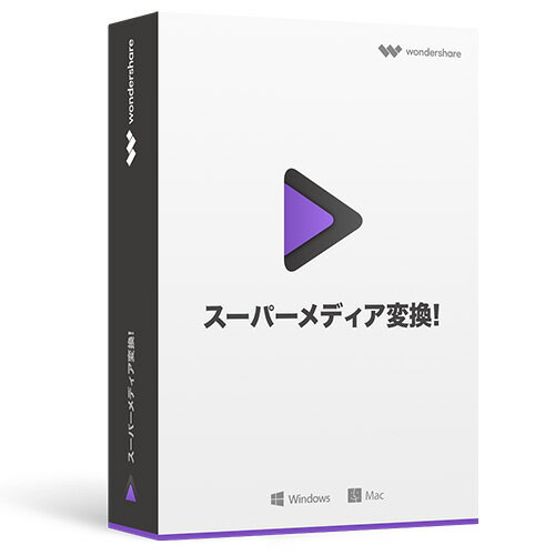 永久ライセンス Wondershare スーパーメディア変換!(Mac版)動画編集ソフト 動画ダウンロードソフト 動画変換ソフト 音楽変換、DVD作成ソフト YouTubeアップロード iPhone 7、7 Plus用 MP4がDVDに作成|ワンダーシェアー(結婚式 psp ps3 卒業式 web動画)