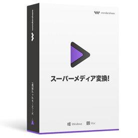 動画音楽を高速・高品質で簡単変換! Wondershare スーパーメディア変換!(Mac版)動画編集 動画ダウンロード 動画変換 音楽変換、DVD作成 YouTubeアップロード iPhone X用(結婚式 psp ps3 卒業式 web動画)Mac 10.15対応 永久ライセンス|ワンダーシェアー