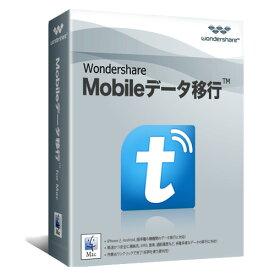 スマホ機種変更データ移行! Wondershare Mobileデータ移行 (Mac版)Mac10.14 最新のiOS 12&iPhone XS/XS Max/XRに対応 データバックアップソフト 携帯データ移行 スマホ 電話帳移行 アプリ 携帯乗換え(SMS 機種変 ワンダーシェア アンドロイド)永久ライセンス
