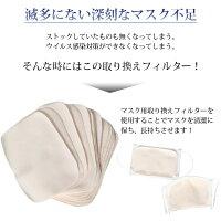 マスクフィルターマスク用10枚日本製綿100%マスク用フィルター使い捨て在庫あり即納日本国産マスクシート花粉症対策取り替え布生地マスクフィルター取り替えシートマスク長持ち清潔渡辺商店Maskfilter【mail】