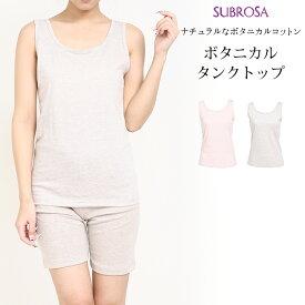 日本製 オーガニックコットン100% シンプル タンクトップ 8173rt 日本製 綿100% レディース 女性 トップス インナー シャツ 肌着 無地 涼しい 大きいサイズ 汗 吸湿性 通気性 アンダーウェア ウエア M L LL XL タンク Uネック 天然素材 インナーシャツ 袖なし 渡辺商店