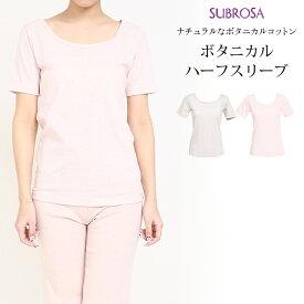 日本製 オーガニックコットン100% シンプル 3分袖インナー 8174rt 日本製 綿100% レディース 女性 トップス インナー シャツ 肌着 無地 涼しい 大きいサイズ 汗 吸湿性 通気性 アンダーウェア ウエア M L LL XL Tシャツ Uネック 渡辺商店 インナーシャツ 半袖 三分袖