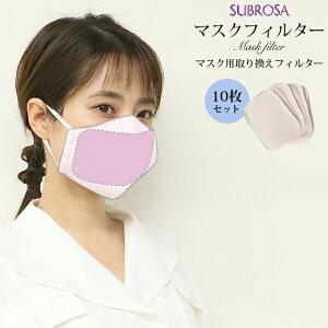 マスクフィルター マスク用 10枚 日本製 マスク用フィルター 使い捨て 在庫あり 即納 日本 国産 マスクシート 花粉症対策 取り替え 布 生地 マスク フィルター 取り替えシート マスク長持ち