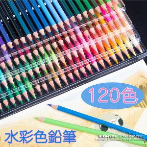 120色セット 色鉛筆 カラーペン 水溶性色鉛筆 絵の具 アート鉛筆 スケッチ用 プレゼント 水彩色鉛筆 ギフト 文房具 塗り絵用