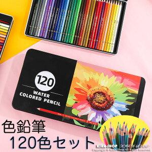 120色セット 色鉛筆 カラーペン 水溶性色鉛筆 絵の具 アート鉛筆 スケッチ用 プレゼント 水彩色鉛筆 収納ケース ギフト 文房具 塗り絵用