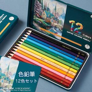 12色セット 色鉛筆 カラーペン 水溶性色鉛筆 絵の具 アート鉛筆 スケッチ用 プレゼント 水彩色鉛筆 ギフト 文房具 塗り絵用