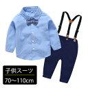 子供服 フォーマル 男の子 子供 スーツ 男の子 キッズ スーツ ベビー フォーマルスーツ 男の子 ワイシャツ 赤ちゃん …